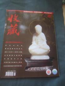收藏 2003年第11期