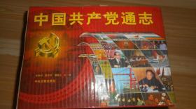 中国共产党通志 全四卷 精装 盒装