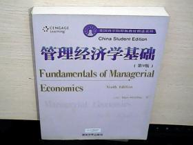 管理经济学基础(第9版)(美国商学院原版教材精选系列)