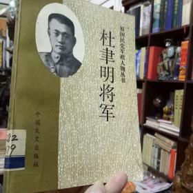 原国民党军政人物丛书-杜聿明将军(有大量历史图片)
