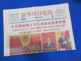 新华每日电讯/2019年/3月/6日/可作新生儿生日纪念收藏