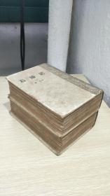 石头记(全二册、民国版57年印、多图)