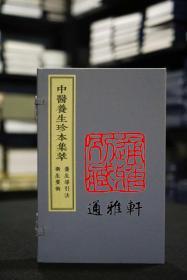 养生导引法 卫生要术(中医养生珍本集萃 16开线装 全一函二册)