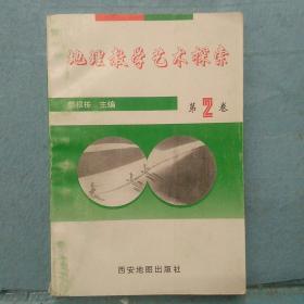 地理教学艺术探索(第2卷)