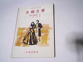 贵族之家  (译林出版社)