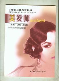 职业技能鉴定指导:美发师(初级 中级 高级)(全新图书)