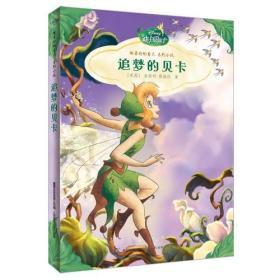 迪士尼仙子做最好的自己系列小说--追梦的贝卡