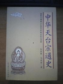 中华天台宗通史