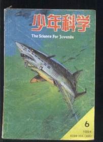 少年科学(1994年第6期)