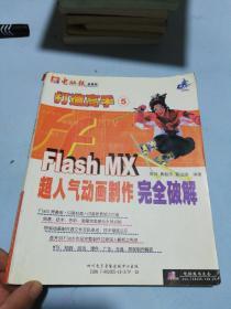 FLASH MX 超人气动画制作完全破解