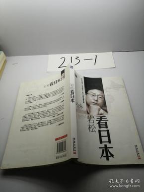 岩松看日本