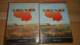 中国战争通鉴(上 下) 精装