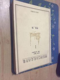 傅雷译巴尔扎克名作集(全六册)