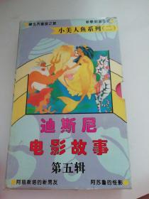 迪斯尼电影故事(第五辑)小美人鱼系列 (二)