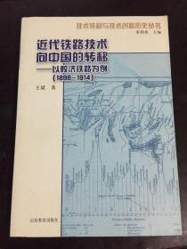 近代铁路技术向中国的转移:以胶济铁路为例(1898-1914)