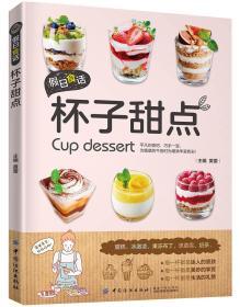 假日食话:杯子甜点