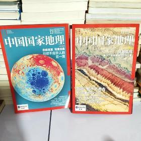 中国国家地理(2018 11 12俩本合售)