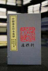 养生秘录 四气摄生图 颐身集(中医养生珍本集萃 16开线装 全一函二册)