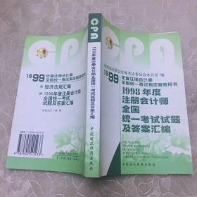 1998年度注册会计师全国统一考试试题及答案汇编