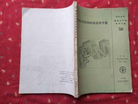 国际间植物检疫处理手册--粮农组织植物生产保护文集50