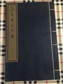 嘉业堂丛书《查东山年谱》线装一册全 吴兴刘氏嘉业堂刊本,木刻后刷本