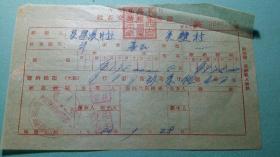 1954骞�  灞辫タ��绋��″��茬��浜ゆ��绋�瀹�绋�璇�锛���锛�