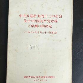 中共八届扩大的十二中全会关于《中国共产党章程(草案)》的决定