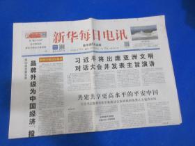 新华每日电讯/2019年/5月/10日/可作新生儿生日纪念收藏