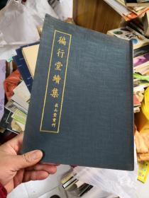 《徧行堂续集》 一至十六卷合订一册 差不多九品       新F4