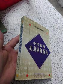 中学教师实用英语辞典