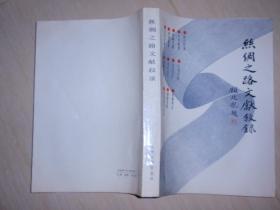 丝绸之路文献叙录 印2000册 080307-a
