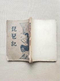 琵琶记(民国版 缺后皮)