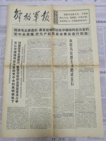 老报纸 解放军报 1976年10月20日