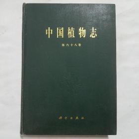中国植物志 第六十八卷被子植物门  双子叶植物纲  玄参科(二)