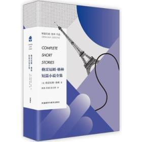 格雷厄姆·格林短篇小说全集