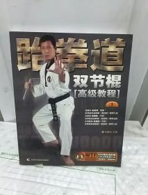 跆拳道双节棍(高级教程)