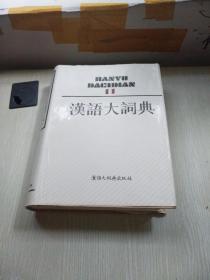 汉语大词典(第11卷)