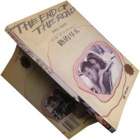 路的尽头 约翰·巴思 美国后现代主义文学代表作丛书