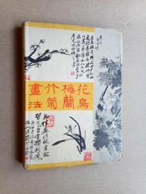 78年版《花鸟梅兰竹菊画法》(精装32开,护封破损,精装书脊破损。)
