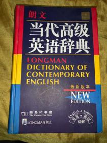 当代高级英语辞典(朗文)最新版本【正版】