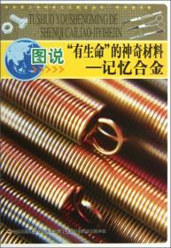 中华青少年科学文化博览丛书·图说有生命的神奇材料:记忆合金 9787546388526