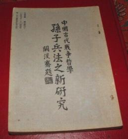 中国古代战争哲学  孙子兵法之新研究