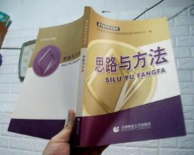 高中数学补充教材:向量 ,不等式,应用性问题,思路与方法,圆锥曲线、、函数、直线和平面、开放与探究性问题(8册合售)
