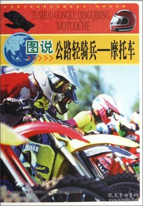 中华青少年科学文化博览丛书·科学技术卷--图说公路轻骑兵 摩托车(四色)