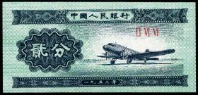 纸分币—2分纸分币  冠号266  ⅡⅥⅥ