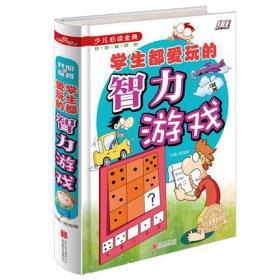 学生都爱玩的智力游戏/少儿必读金典