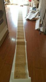 0253敦煌遗书 台北08733妙法莲华经卷第三。唐人写本。纸本大小30*627.17厘米。宣纸原色微喷印制。订单印制不支持退货