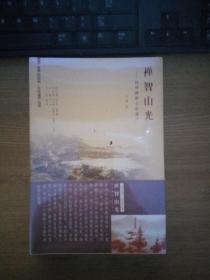 禅智山光-扬州佛教文化遗产 未拆封