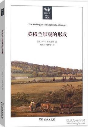 英国史前沿译丛书---英格兰景观的形成