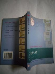 教育部 《普通高中语文课程标准》指定书目:论语全译